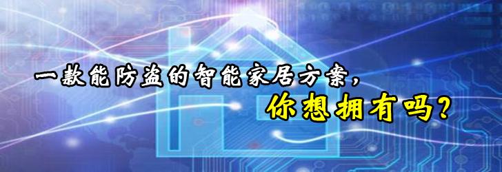 一款能防盗的智能家居方案,你想拥有吗?
