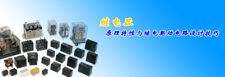 继电器原理特性与继电驱动电路设计技巧
