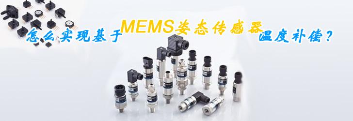 怎么实现基于MEMS姿态传感器温度补偿?