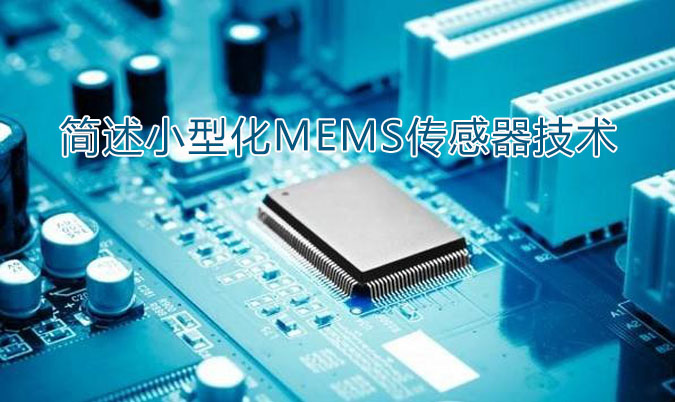 简述小型化MEMS传感器技术