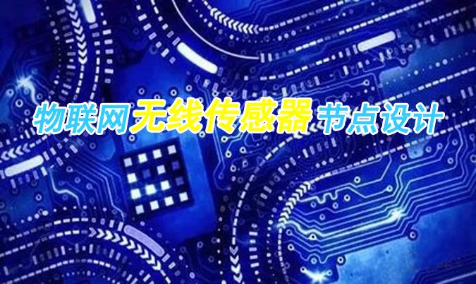 物联网无线传感器节点设计
