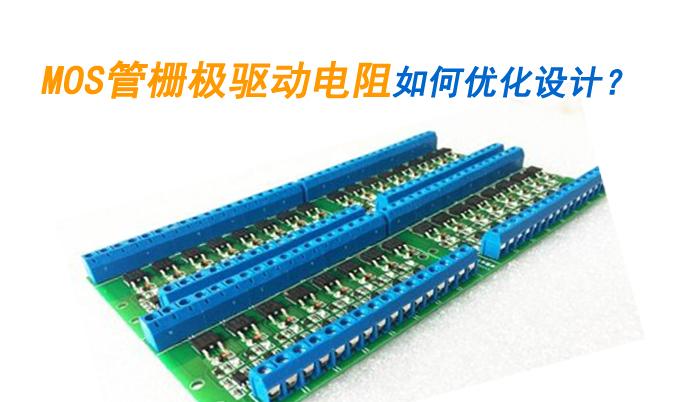 MOS管栅极驱动电阻如何优化设计?