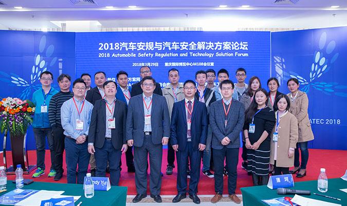 2018汽车安规与安全解决方案论坛在重庆成功召开
