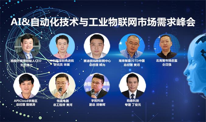 AI&自动化技术与工业物联网市场需求峰会