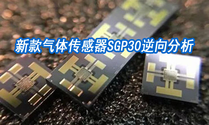 新款气体传感器SGP30逆向分析