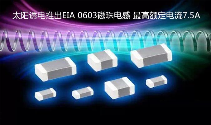 太阳诱电推出EIA 0603磁珠电感 最高额定电流7.5A