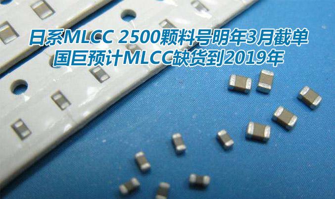 日系MLCC 2500颗料号明年3月截单,国巨预计MLCC缺货到2019年