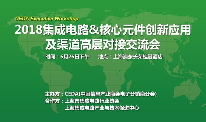 2018集成电路&核心元件创新应用及授权渠道高层交流会(上海,6月26日)