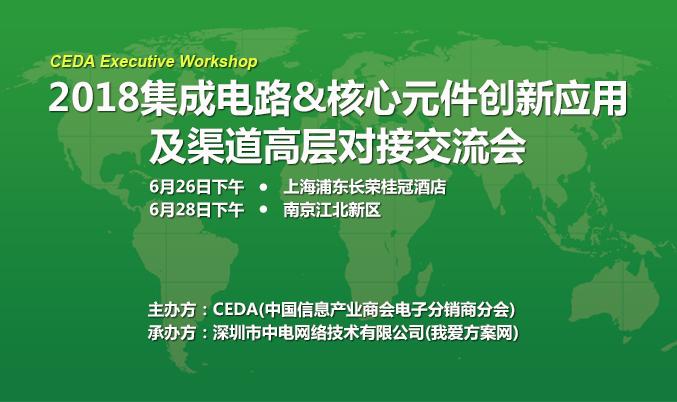 2018集成电路&核心元件创新应用及授权渠道高层交流会(上海,6月26日;南京,6月28日)