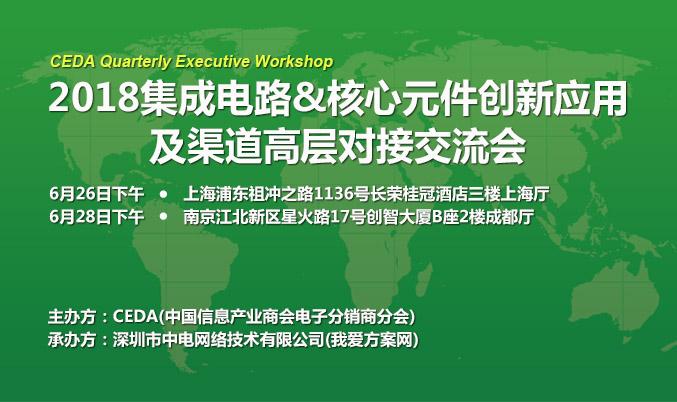 2018集成博彩排名&核心元件创新应用及授权渠道高层交流会(上海,6月26日;南京,6月28日)