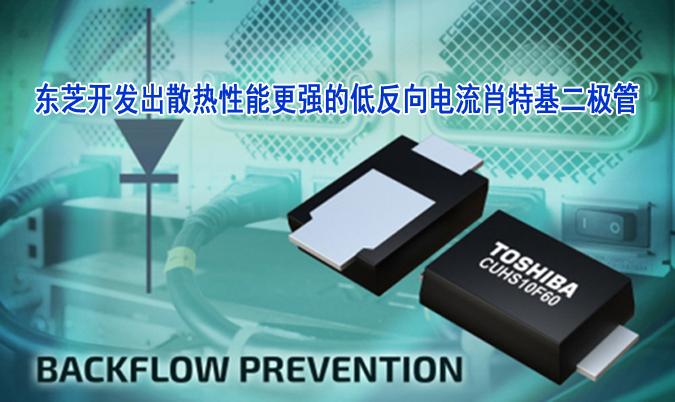 东芝开发出散热性能更强的低反向电流肖特基二极管