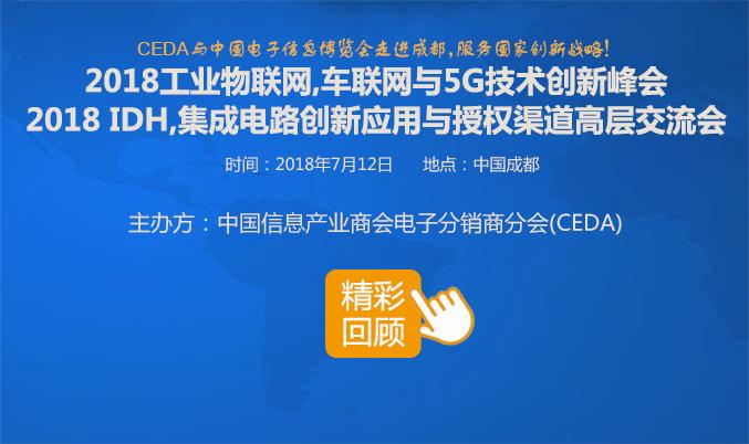CEDA 2018葡京赌场物联网,车联网与5G技术峰会暨十大元器件授权分销商颁奖典礼闪耀蓉城