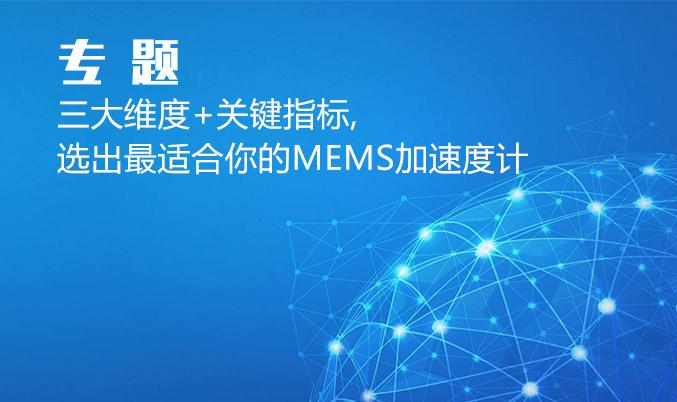 专题:三大维度+关键指标,选出最适合你的MEMS加速度计