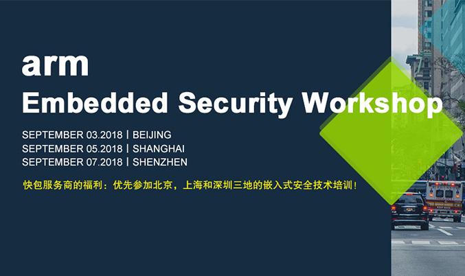报名参加9月arm物联网嵌入式安全Workshop