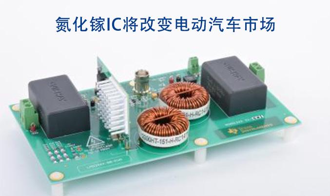 氮化镓IC将改变电动汽车市场