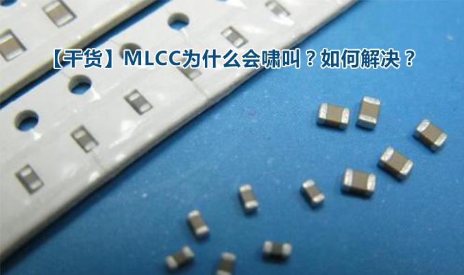 【干货】MLCC为什么会啸叫?如何解决?