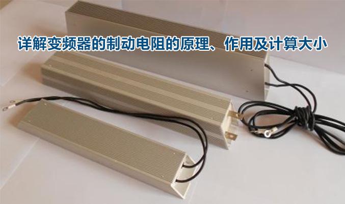 详解变频器的制动电阻的原理、作用及计算大小