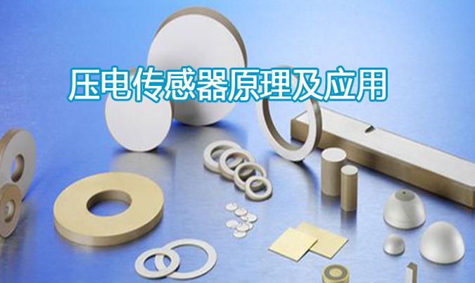 压电传感器原理及应用