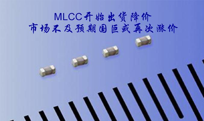 MLCC开始出货降价,市场不及预期国巨或再次涨价