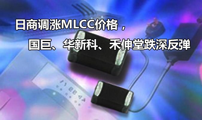 被动元件依旧旺盛,日厂调涨MLCC