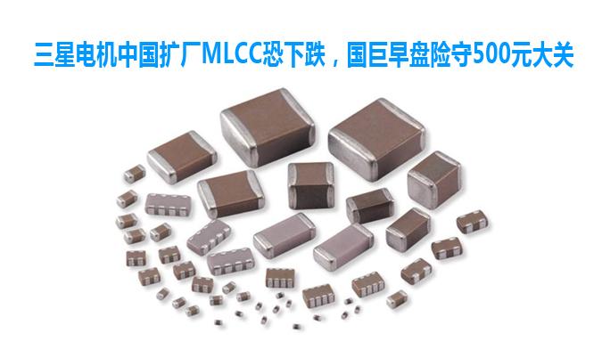 三星电机中国扩厂MLCC恐下跌,国巨早盘险守500元大关