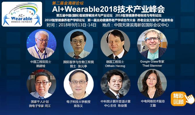 AI+Wearable2018技术产业峰会:中美德三国院士和500位产学研领袖共商AI,可穿戴与智慧养老健康创新大计!