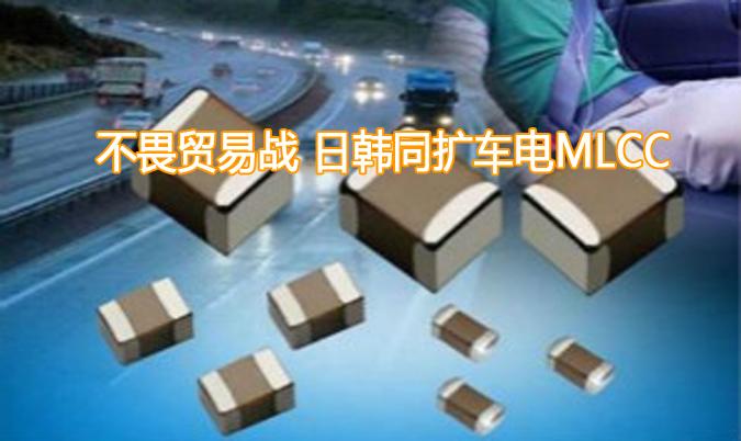 不畏贸易战 日韩同扩车电MLCC