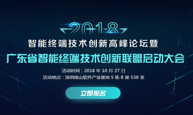 2018智能终端技术创新高峰论坛暨广东省智能终端技术创新联盟启动大会