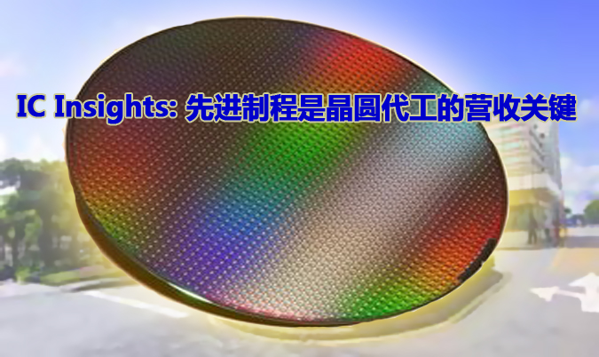 IC Insights: 先进制程是晶圆代工的营收关键