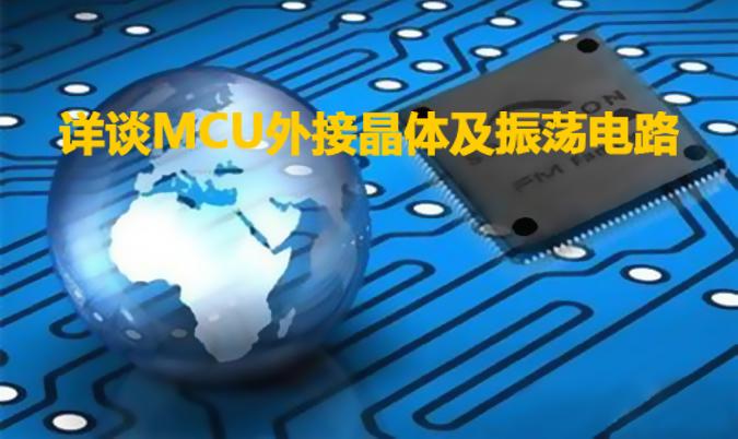 详谈MCU外接晶体及振荡电路
