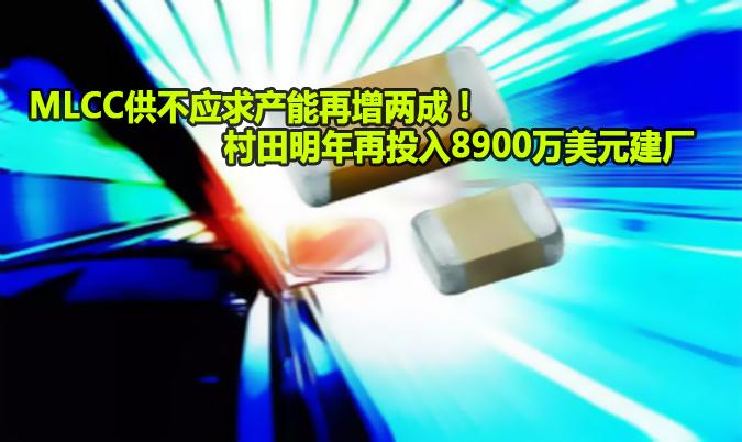 MLCC供不应求产能再增两成!村田明年再投入8900万美元建厂