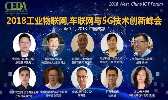 2018工业物联网,车联网与5G技术峰会暨十大元器件授权分销商颁奖典礼闪耀蓉城