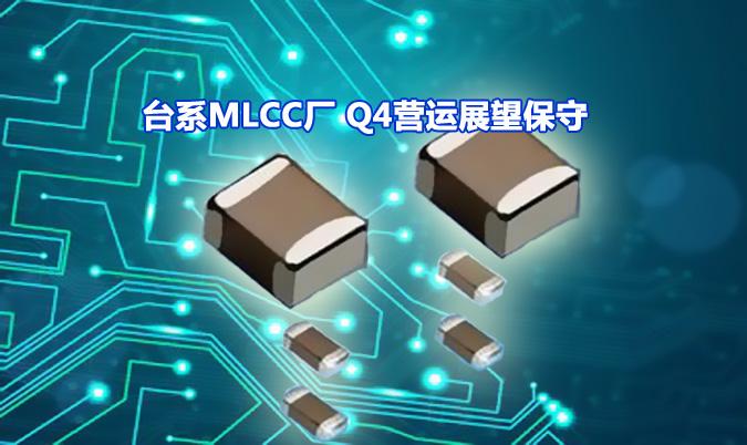 台系MLCC厂 Q4营运展望保守