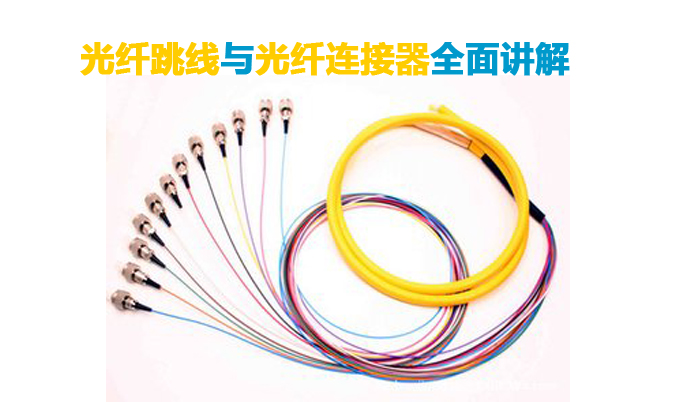 光纤跳线与光纤连接器全面讲解