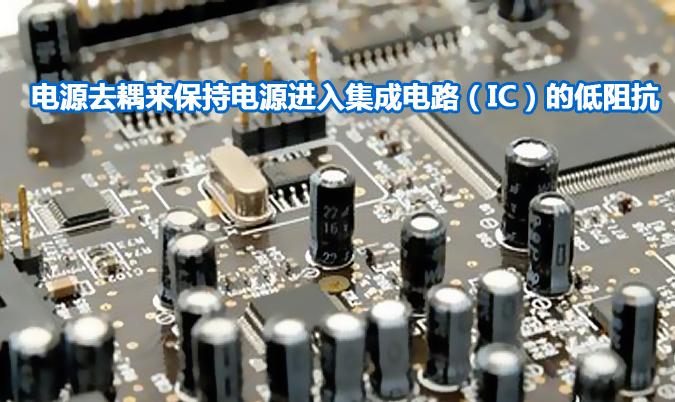 电源去耦来保持电源进入集成电路(IC)的低阻抗