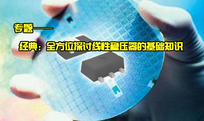 专题——经典:全方位探讨线性稳压器的基础知识
