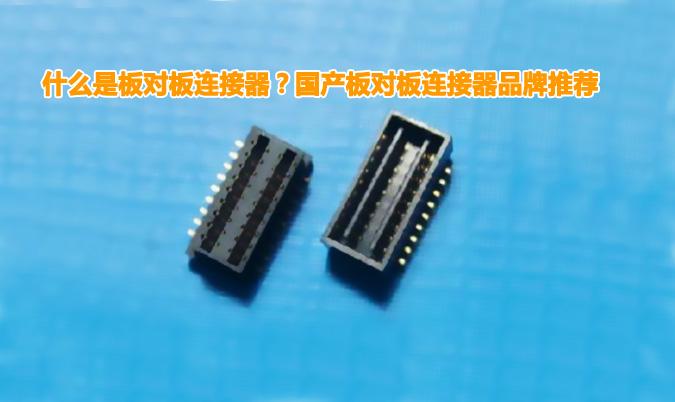 什么是板对板连接器?国产板对板连接器品牌推荐