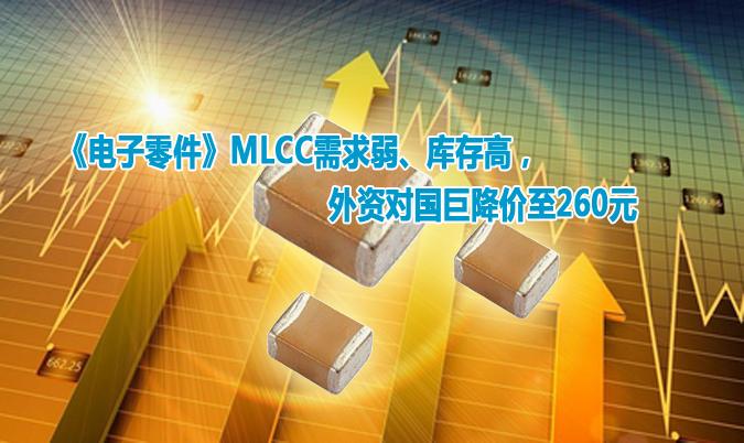 《电子零件》MLCC需求弱、库存高,外资对国巨降价至260元