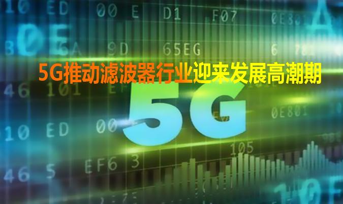 5G推动滤波器行业迎来发展高潮期