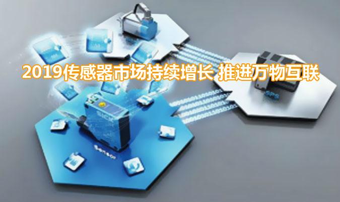 2019传感器市场持续增长 推进万物互联