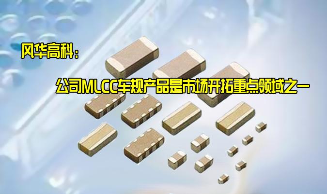 风华高科:公司MLCC车规产品是市场开拓重点领域之一