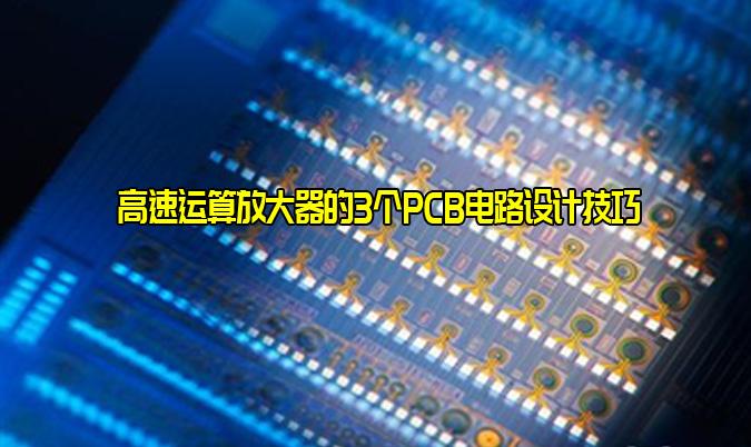 高速运算放大器的3个PCB电路设计技巧