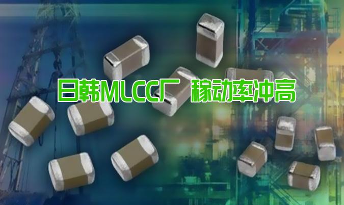日韩MLCC厂 稼动率冲高