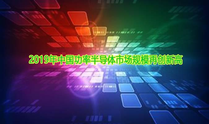 2019年中国功率半导体市场规模再创新高