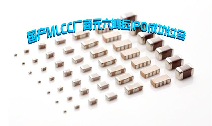 國產MLCC廠商元六鴻遠IPO成功過會