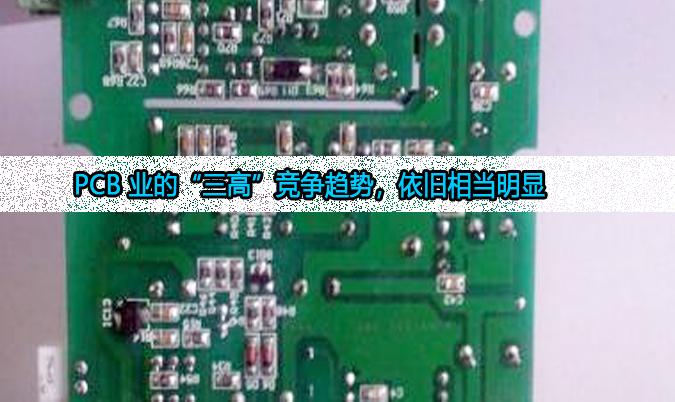 """PCB 业的""""三高""""竞争趋势,依旧相当明显"""