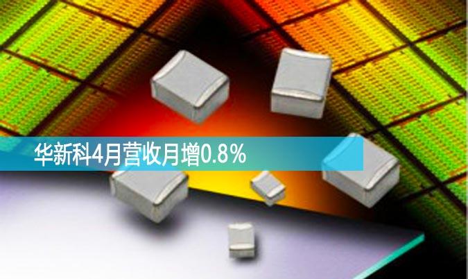华新科4月营收月增0.8%