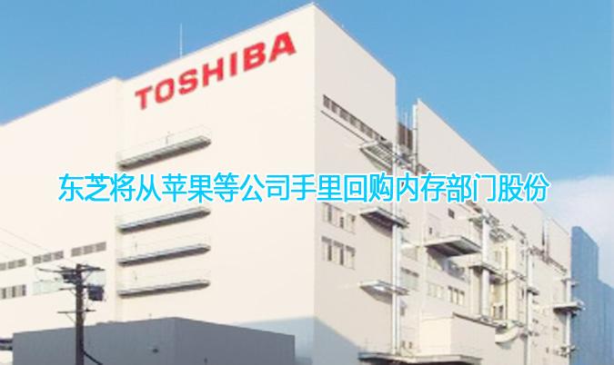 东芝将从苹果等公司手里回购内存部门股份