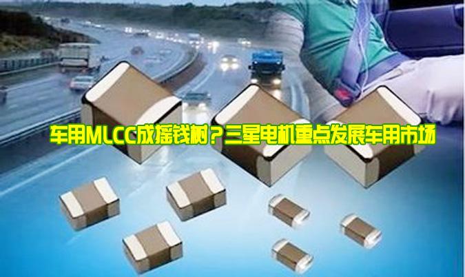 车用MLCC成摇钱树?三星电机重点发展车用市场