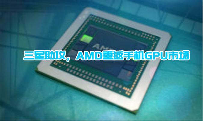 三星助攻,AMD重返手機GPU市場
